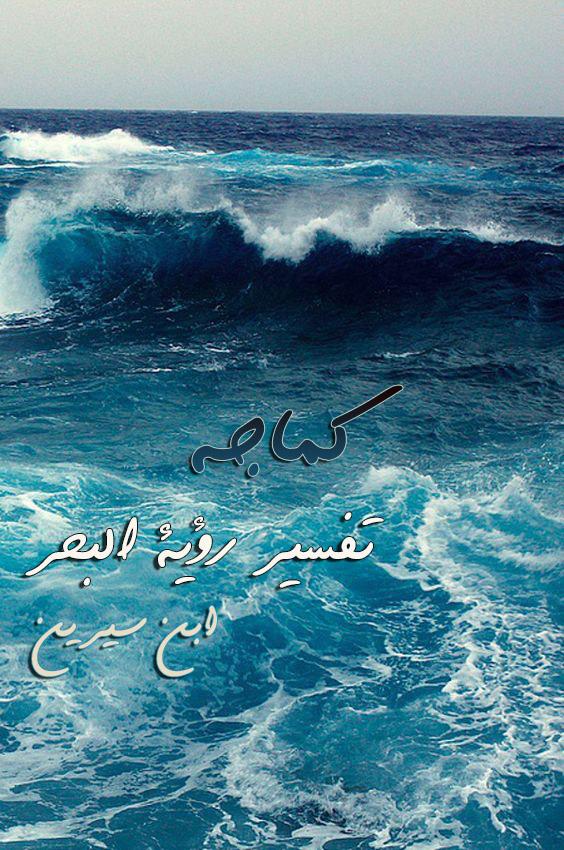 تفسير رؤية البحر