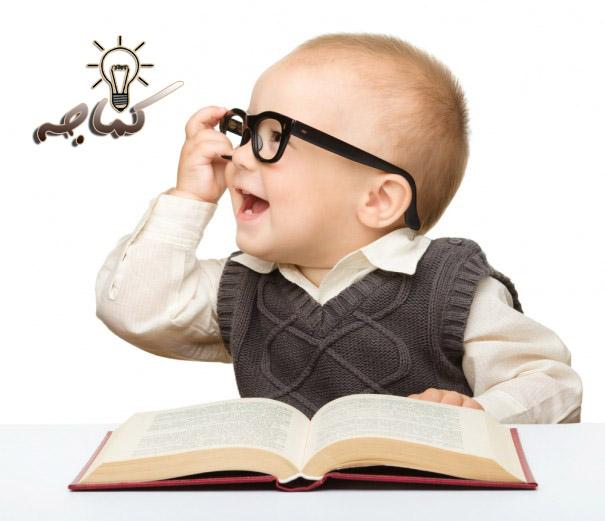 كيف تعرفين إذا كان الطفل ذكي منذ صغره