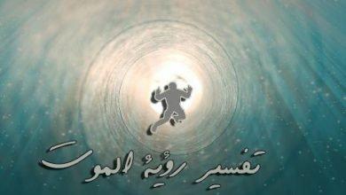 Photo of تفسير رؤية الموت في المنام