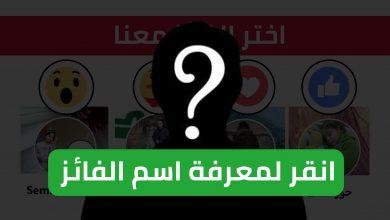 Photo of الإعلان عن اسم الفائزة في مسابقة هذا الأسبوع لأكثر المتفاعلين في الصفحة